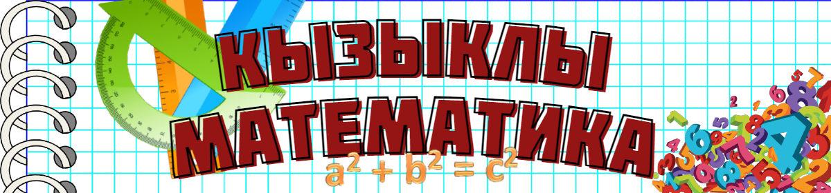 Математика- фәннәр патшасы